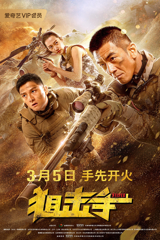 Sniper [2020 China Movie] Action