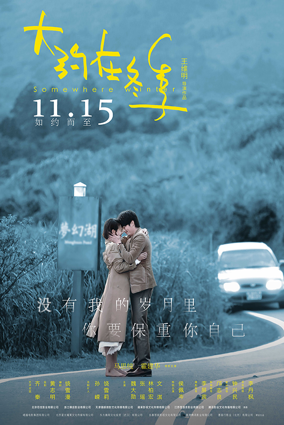 Somewhere Winter [2019 China Movie] Drama, Romance