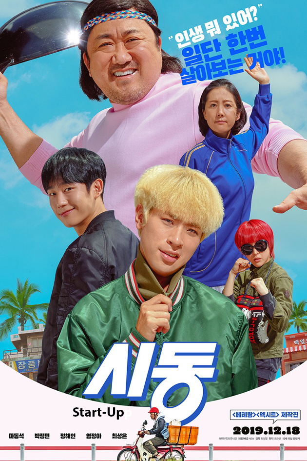 Start-Up [2019 Korea Movie] Action