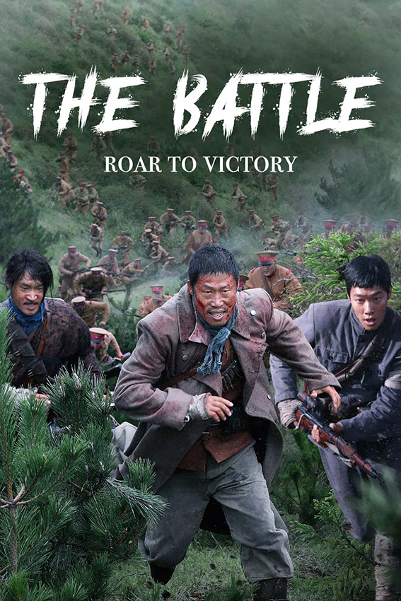 The Battle: Roar to Victory [2019 Korea Movie] Action, History, War
