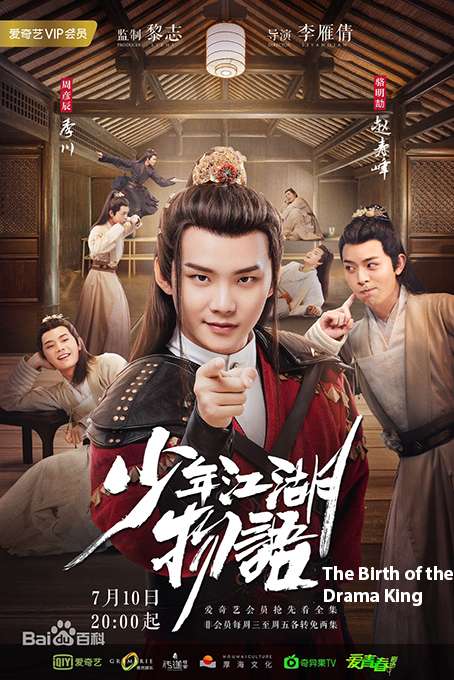 The Birth Of The Drama King [2019 China Series] 24 episodes END (4) Action, Fantasy