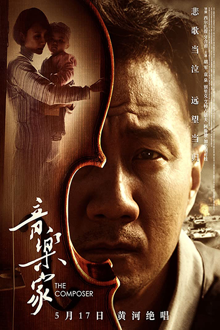 The Composer [2019 China, Kazakhstan Movie] Drama, History, True Story