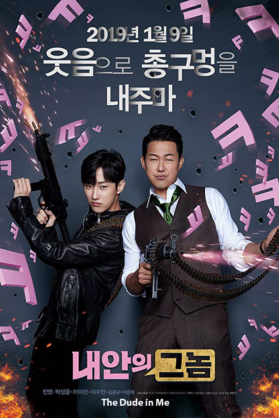 The Dude in Me [2019 Korea Movie] Fantasy, Comedy