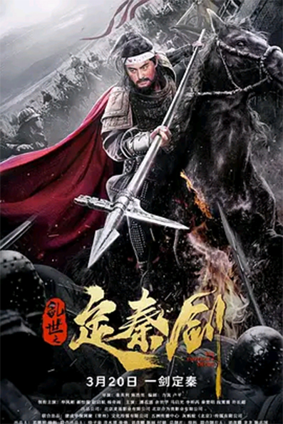 The Emperor's Sword [2020 China Movie] Action