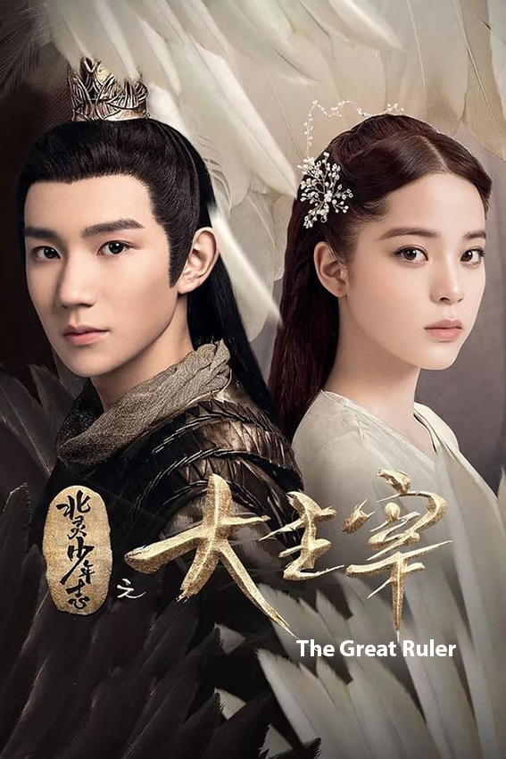 The Great Ruler [2020 China Series] 48 episodes END (5) Adventure, Drama