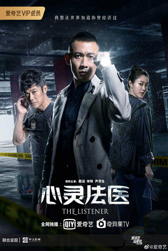 The Listener [2019 China Series] 36 episodes END (5) Drama