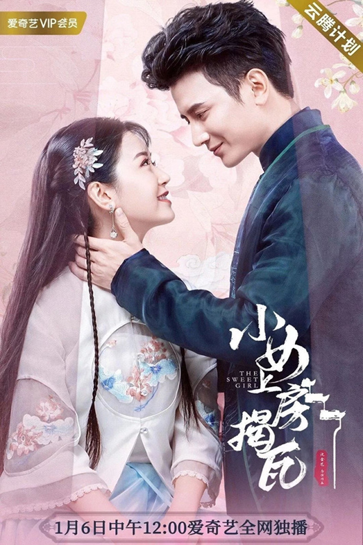 The Sweet Girl [2020 China Series] 24 episodes END (4) Drama