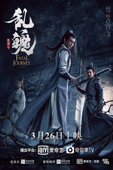 The Untamed: Fatal Journey [2020 China Movie] Fantasy, Action, History