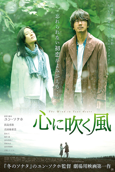 The Wind in Your Heart [2017 Japan Movie] Drama