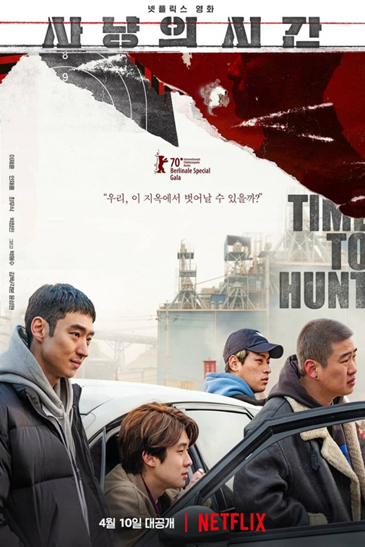 Time to Hunt [2020 Korea Movie] Crime, Thriller, Sci Fi