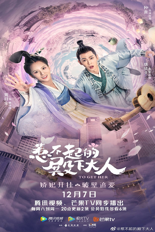 To Get Her [2019 China Series] 30 episodes END (4) Fantasy, Action, Romance