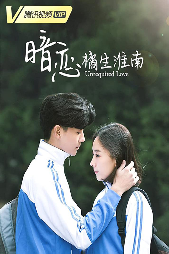 Unrequited Love [2019 China Series] 24 episodes END (4) Drama, Romance