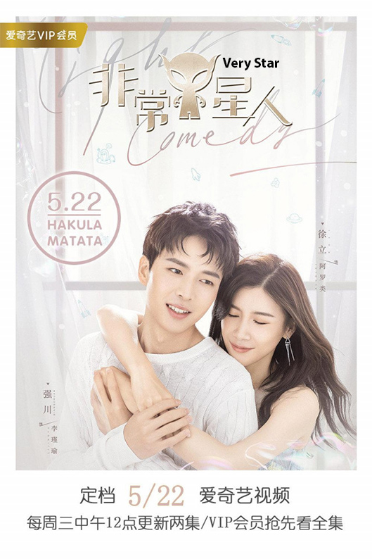 Very Star [2019 China Series] 20 episodes END (3) Romance, Fantasy