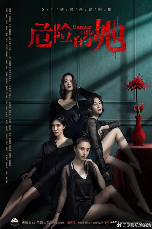 Danger of Her [2020 China Movie] Thriller