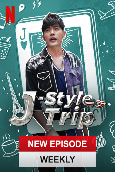 J-Style Trip [2020 China, Taiwan Series] 8 episodes END (2) Reality TV, Variety Show