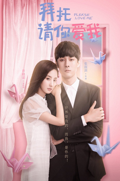 Please Love Me [2019 China Series] 24 episodes END (3) Drama, Romance