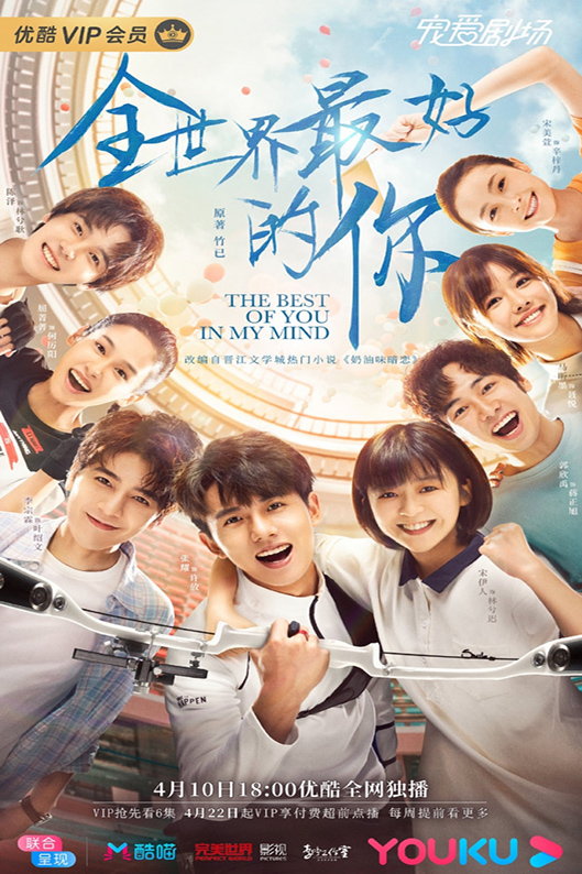 The Best of You in My Mind [2020 China Series] 24 episodes END (4) Drama, Romance