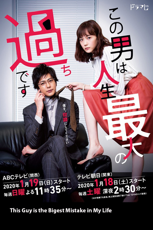 This Guy is the Biggest Mistake in My Life [2020 Japan Series] 10 episodes END (2) Drama, Comedy, Romance