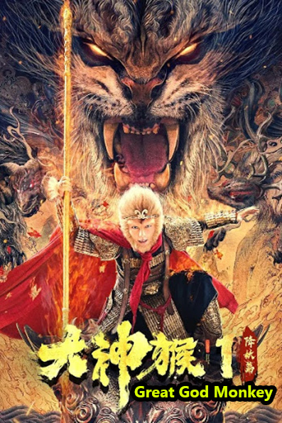 Great God Monkey [2020 China Series] 12 episodes END (3) Drama, Fantasy
