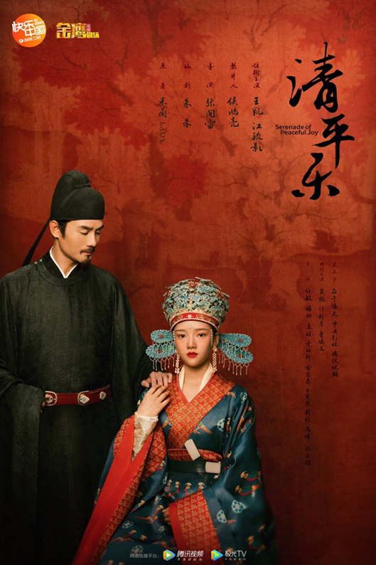 Serenade of Peaceful Joy [2020 China Series] 69 episodes END (6) Drama