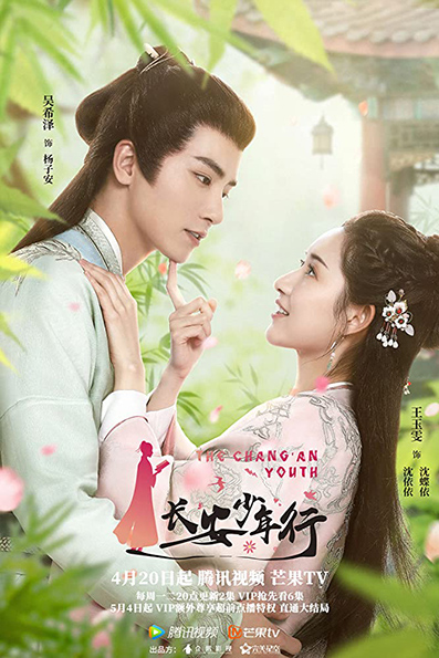 The Chang'an Youth [2020 China Series] 24 episodes END (4) History, Romance