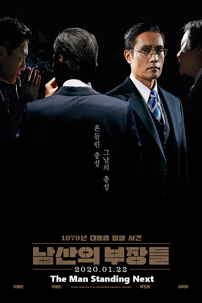 The Man Standing Next [2020 Korea Movie] Action, Drama