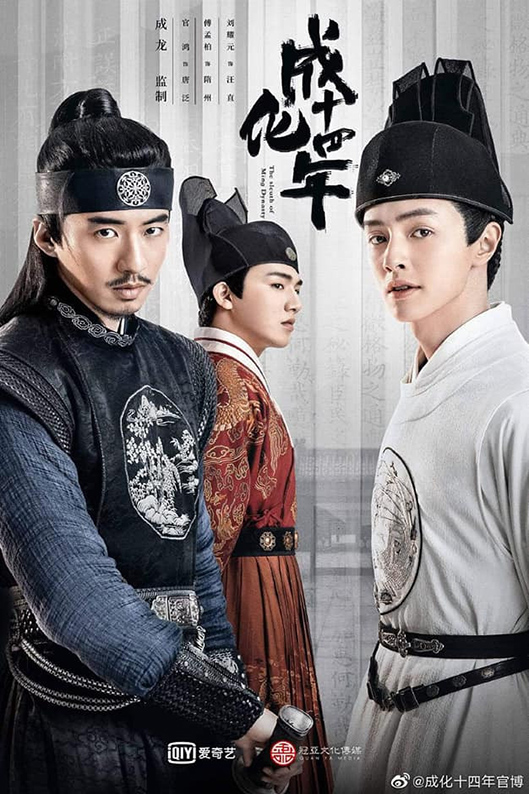 The Sleuth of Ming Dynasty [2020 China Series] 48 episodes END (5) Drama, Crime