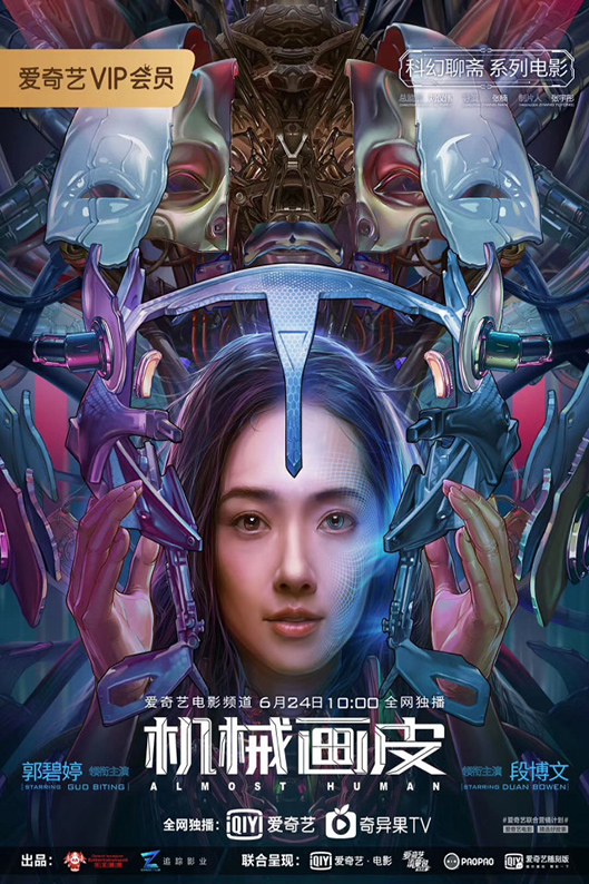 Almost Human [2020 China Movie] Crime, Sci Fi Science