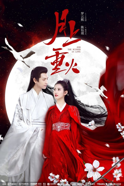 And The Winner Is Love [2020 China Series] 48 episodes END (6) Drama, Romance