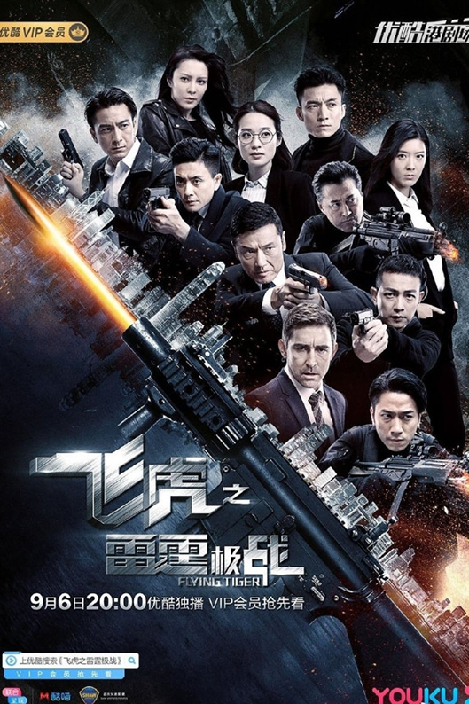 Flying Tiger II [2019 Hong Kong Series] 30 episodes END (4) Action, Crime
