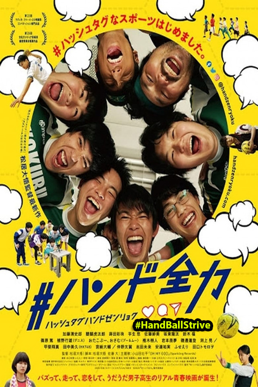 #HandballStrive [2020 Japan Movie] Drama, Comedy