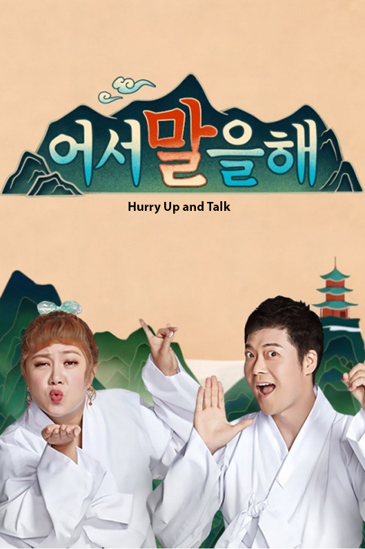 Hurry Up and Talk aka. Tell Me [2020 Korea Series] 10 episodes END (2) Reality TV