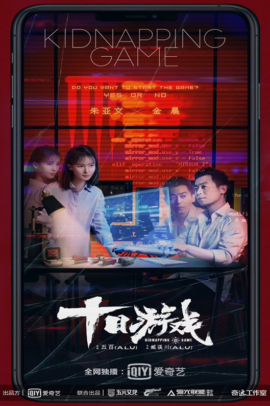 Kidnapping Game [2020 China Series] 12 episodes END (2) Drama, Crime