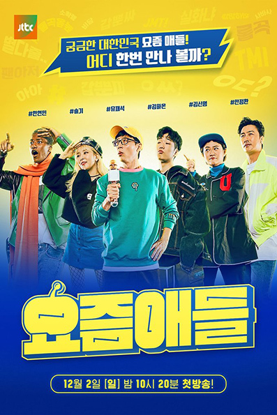 Kids These Days Cool Kids [2018 Korea Series] 22 episodes END (4) Reality TV