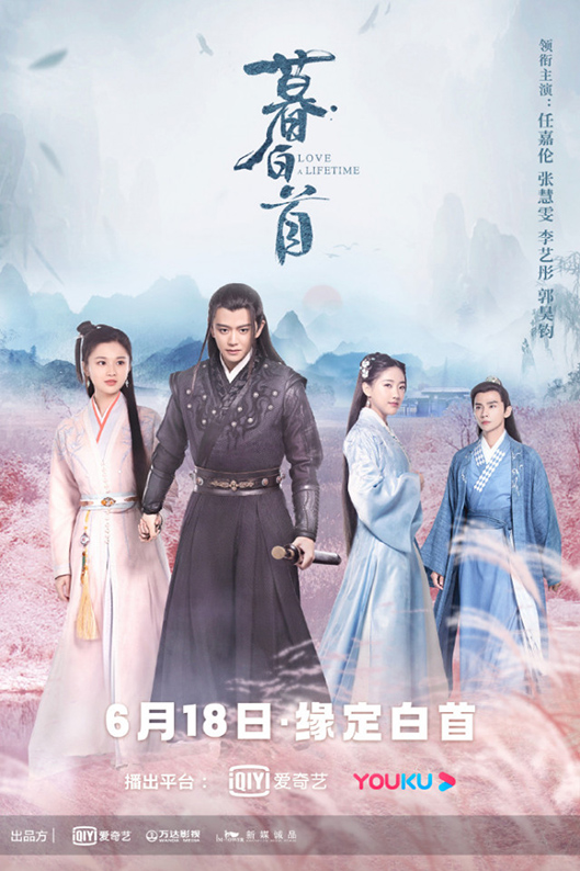 Love a Lifetime [2020 China Series] 45 episodes END (5) Drama, Romance