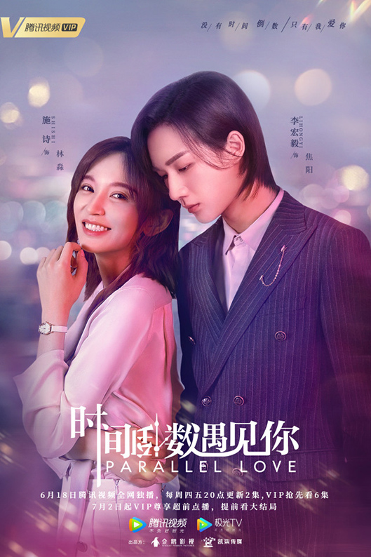 Parallel Love [2020 China Series] 24 episodes END (4) Comedy, Romance