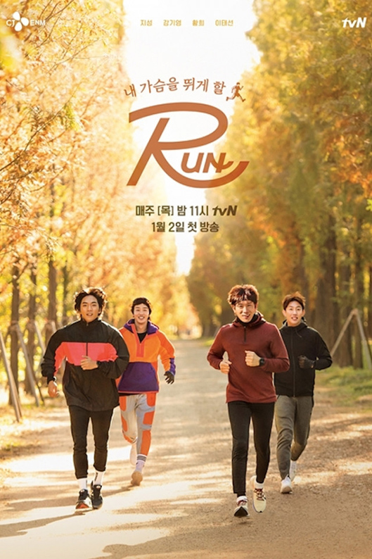 RUN [2020 Korea Series] 4 episodes END (1) Reality TV