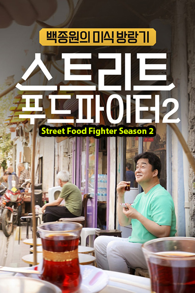 Street Food Fighter Season 2 [2020 Korea Series] 10 episodes END (2) Reality TV