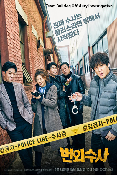 Team Bulldog: Off-duty Investigation [2020 Korea Series] 12 episodes END (2) Action, Crime