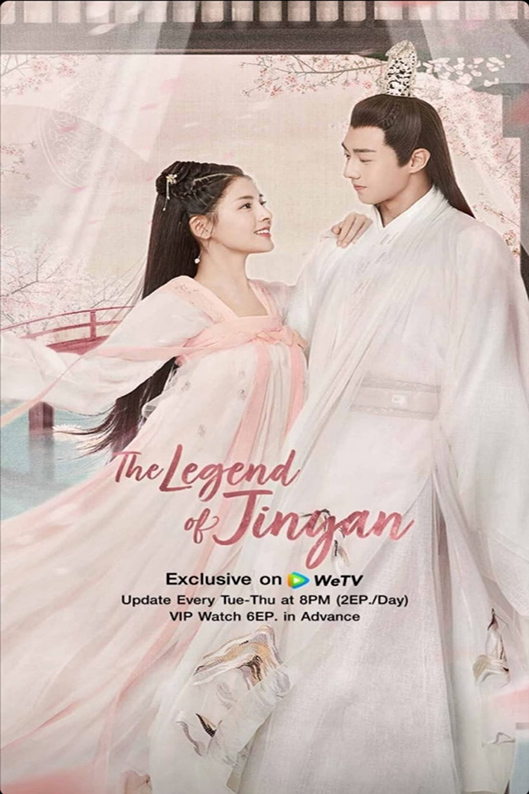 The Legend of Jinyan [2020 China Series] 34 episodes END (4) Romance