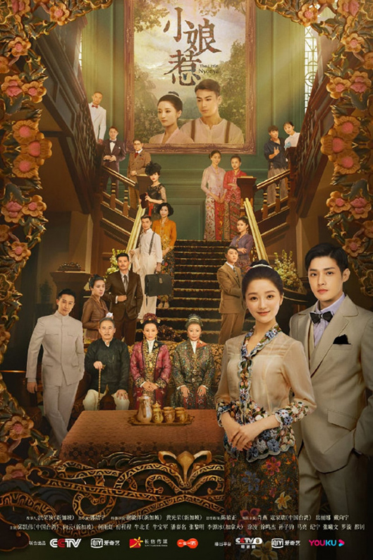 The Little Nyonya [2020 China Series] 45 episodes END (5) Drama