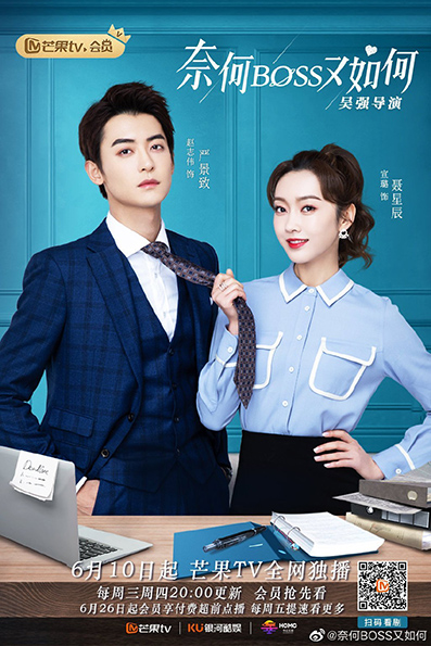 What if You're My Boss? Aka. Well Dominanted Love [2020 China Series] 24 episodes END (4) Comedy, Romance