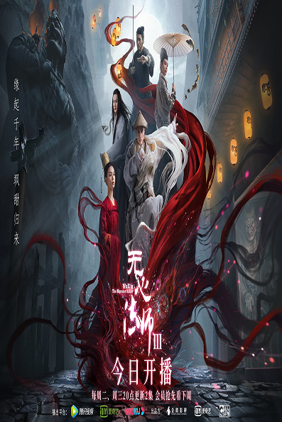 Wu Xin: The Monster Killer [2020 China Series] 28 episodes END (4) Drama, Mystery