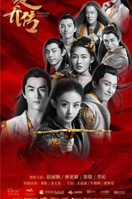 Princess Agents [2018 China Series] 58 episodes END (7) Drama, Action