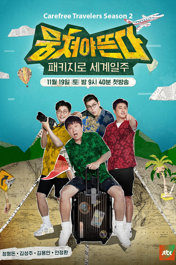 Carefree Travelers S02 [2018 Korea Series] 15 episodes END (2) Variety Show