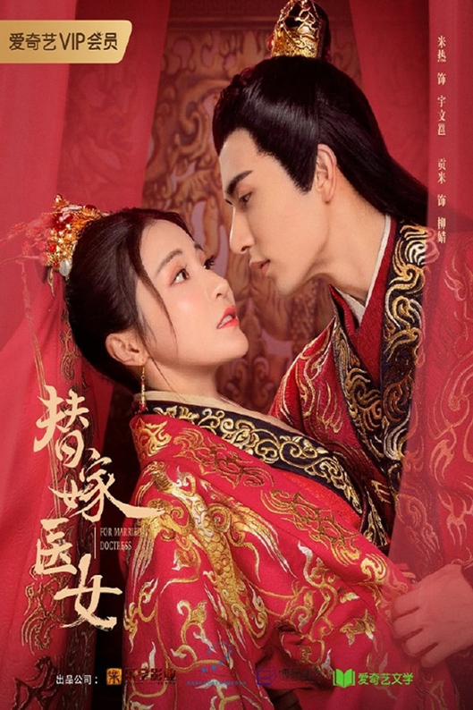 For Married Doctress [2020 China Series] 24 episodes END (4) Drama, Romance