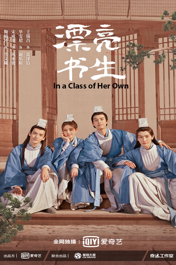 In a Class of Her Own [2020 China Series] 36 episodes END (5) Drama