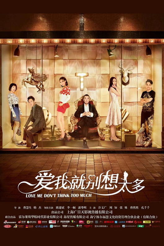 Love Me Don't Think Too Much aka. Don't Think Twice, Love's All Right [2020 China Series] 40 episodes END (5) Drama, Romance