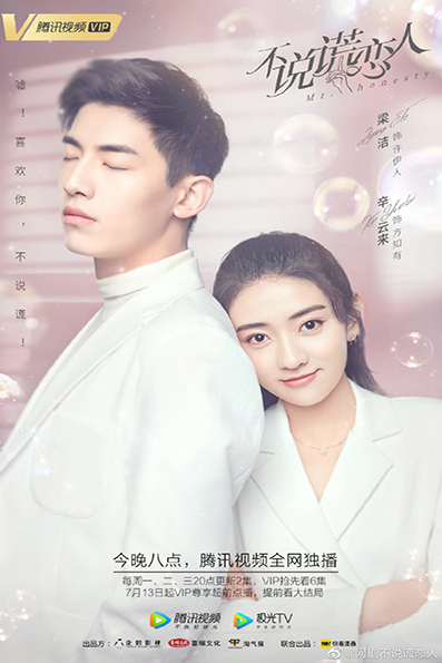 Mr Honesty [2020 China Series] 31 episodes END (4) Romance