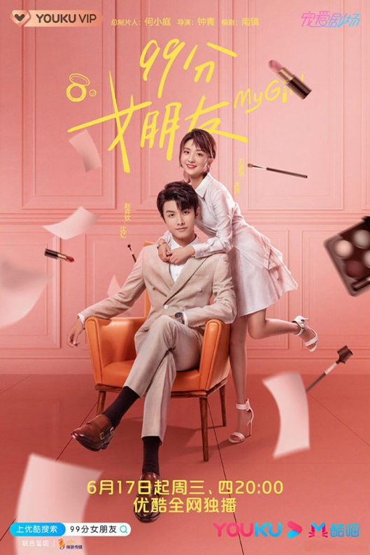 My Girl [2020 China Series] 24 episodes END (3) Drama, Comedy, Romance